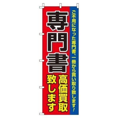 のぼり旗 専門書高価買取