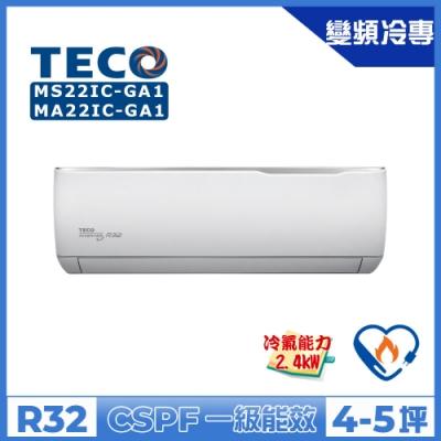 TECO東元 4-5坪 1級變頻冷專冷氣 MS22IC-GA1/MA22IC-GA1 R32冷媒