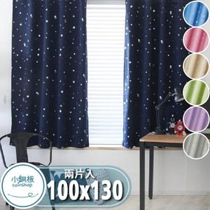 【小銅板-單層遮光窗簾】單片寬100*高130(2片入)璀璨星空深藍