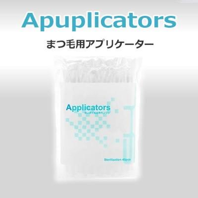 まつ毛の美容液、ラティース、ルミガン、ケアプロストの塗布に まつ毛用アプリケーター 40本 1セット(滅菌処理済み)