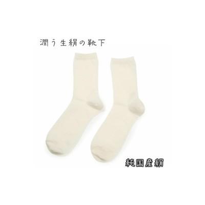 シルクソックス 純国産生絹 「-珠絹- 生絹の肌しずく」 日本製 ぐんまシルク シルクプロテイン・セリシンそのまま たっぷり うるおい 保湿フットケア用