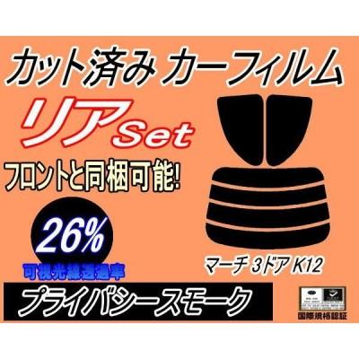 リア (s) マーチ 3D K12 (26%) カット済み カーフィルム AK12 K12系 3ドア用 ニッサン