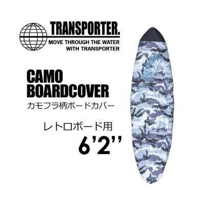 TRANSPORTER トランスポーター デッキカバー ボードケース カモフラ柄/CAMO BOARD COVER ボードカバー RETRO 6'2''