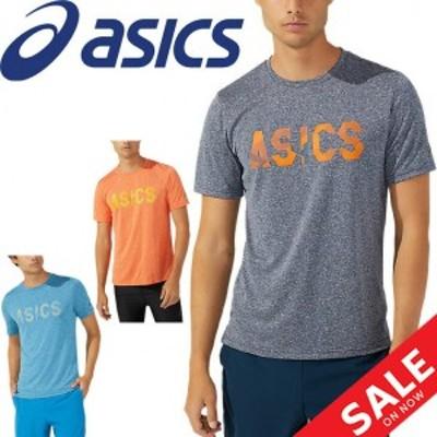 半袖 Tシャツ メンズ アシックス asics ランニング プリントSSトップ/吸水速乾 スポーツウェア マラソン ジョギング 陸上 男性 クルーネ