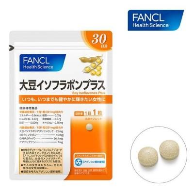 【レターパック便】ファンケル(fancl)大豆イソフラボンプラス 約30日分