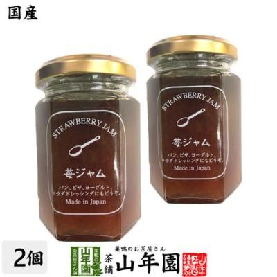 【国産】信州産苺ジャム 150g×2個セット いちごジャム STRAWBERRY JAM Made in Japan 送料無料 国産 緑茶 ダイエット ギフト プレゼント 母の日 父の日 2021 プチギフト お茶 内祝い 早割