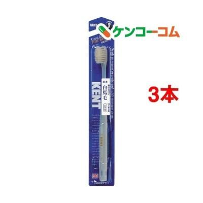ケント(KENT) 白馬毛 歯ブラシ ふつう ( 1本入*3コセット )/ ケント