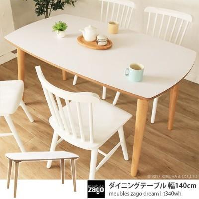 開梱設置無料 ダイニングテーブル 北欧 ホワイト 白 オーク 無垢材 木製 机 140cm幅 おしゃれ fomica カフェ zago dream L-T340WH