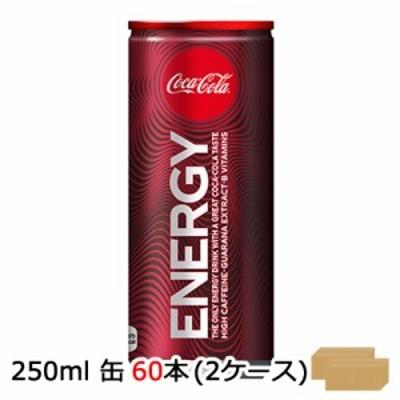 ●送料無料 コカ・コーラ エナジー 缶 250ml×60本 (30本×2ケース)