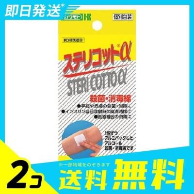 ステリコット α 28包 2個セット  第3類医薬品