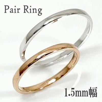 ペアリング 結婚指輪 マリッジリング ピンクゴールドK10 ホワイトゴールドK10 指輪 送料無料 2本セット