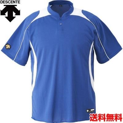 デサント(DESCENTE) 男女兼用 野球・ソフトボール用ウェア 立衿2ボタンベースボールシャツ DB-110B-RYSW