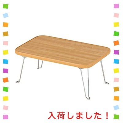 武田コーポレーション 【ちゃぶ台・テーブル・コンパクトテーブル・座卓・座椅子】 ナチュラル 453018.5 折りた