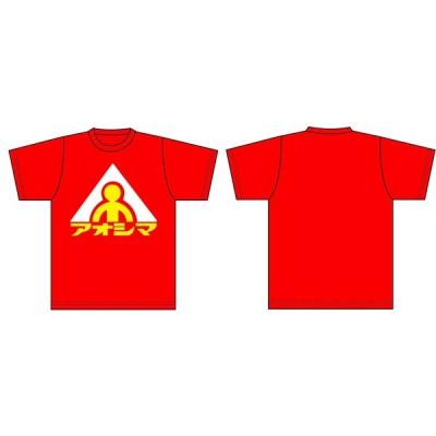 アオシマロゴTシャツ(旧ロゴB 赤) Mサイズ (オンラインショップ・イベント限定)#雑貨
