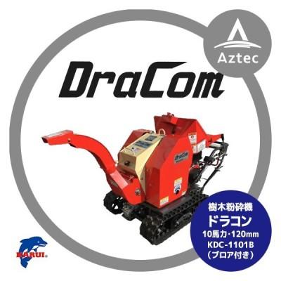 カルイ DraComドラコン KDC-1102B ブロア付き 自走ナイフタイプ 10馬力セルスターター付 最大投入径125mm