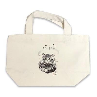 ランチトート 中浜稔「しゃあないこともあるで」 猫 ネコ 墨絵作家  ほっこりシリーズ かわいい グッズ カバン 手さげ 雑貨