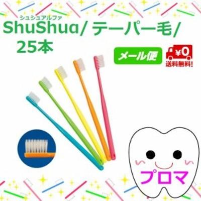 ◆送料無料(メール便)◆ShuShuα(シュシュアルファ)【テーパー毛】25本セット(色はおまかせ)