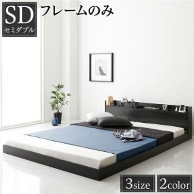 ベッド セミダブルサイズ ベッドフレームのみ フロアベッド ヘッドボード付き すのこ 宮付き コンセント 頑丈 〔送料無料〕