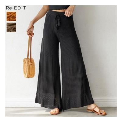 Re:EDIT シーズンレスファッションを楽しむ先取りカラー 透かし編みニットフレアワイドパンツ ボトムス/パンツ/ワイドパンツ・ガウチョパンツ オレンジ フリー レディース