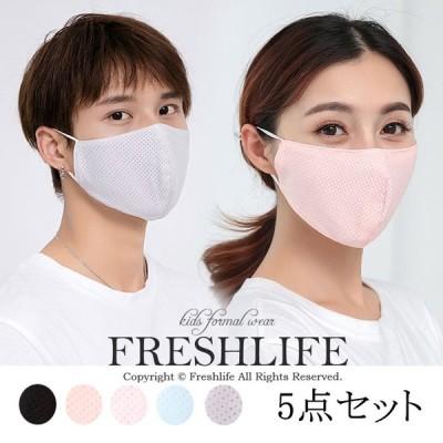 5点セット 冷感マスク 洗えるマスク 冷感  ひんやり 夏マスク  涼しい UVカット 長さ調整可能 メッシュ 夏用 立体 紫外線対策 メンズ レディース