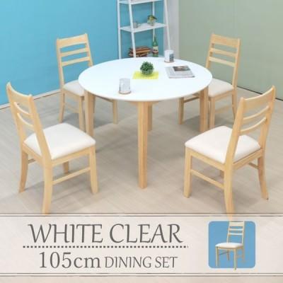 ダイニングテーブルセット 5点 4人掛 クリア塗装 kurosu105-5-360 105cm ホワイト 白色 クリア ツートン 丸 円 サークル 丸テーブル 木製 アウトレット 21s-3k
