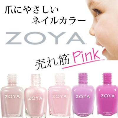 ZOYA ゾーヤ 人気色 売れ筋 ピンク 系 ZP279 ZP296 ZP315 ZP935 ZP936