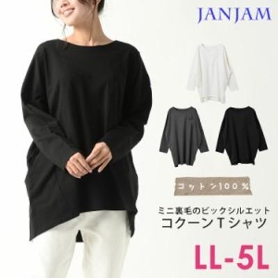 メール便対応 大きいサイズ レディース コクーンTシャツ ミニ裏毛 バックテール BIGTシャツ カットソー cotton100