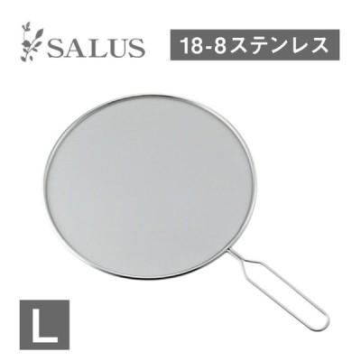 オイルスクリーン 29cm (204860-1pc)   キッチン、台所用品