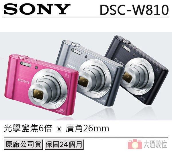 預購 SONY DSC-W810 數位相機 (公司貨) ★ 贈原廠相機包+清潔組+螢幕貼+讀卡機+小腳架