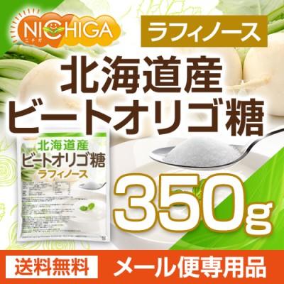 ビートオリゴ糖 350g 【メール便専用品】【送料無料】 ラフィノース [05] NICHIGA(ニチガ)
