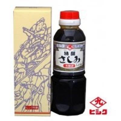 ヒシク藤安醸造 特醸 さしみ醤油 300ml×6本 S-036上 調味料 油 醤油