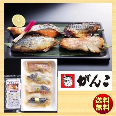 送料無料 2021 ギフト がんこ レンジで焼ける漬魚セット RYD04