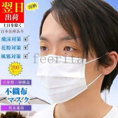 マスク在庫あり200枚入り使い捨て三層構造ホワイト不織布防護マスク大人用男女兼用花粉対策飛沫風邪PM2.5花粉症フェイスマスク