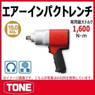 TONE トネ エアーインパクトレンチ AI6300