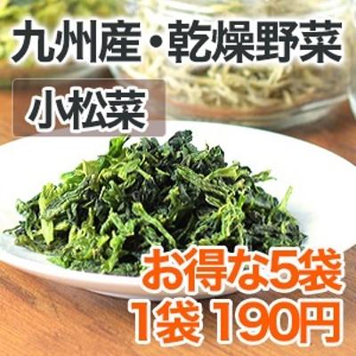 乾燥野菜 小松菜 5個セット 安心 安全 国産野菜【メール便対応】