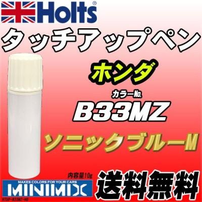 タッチアップペン ホンダ B33MZ ソニックブルーM Holts MINIMIX