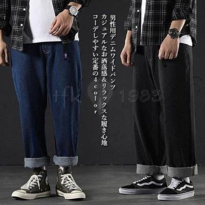 デニムパンツ メンズ ワイドパンツ デニム ストレートジーンズ Gパン ゆったり ジーパン ロングパンツ カジュアル パンツ 長ズボン