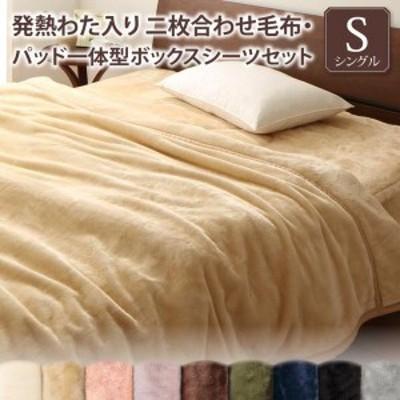 毛布 シングル 1人暮らし ワンルーム プレミアムマイクロファイバー贅沢仕立てのとろける毛布 パッド 2枚合わせ毛布 パッド一体型ボック