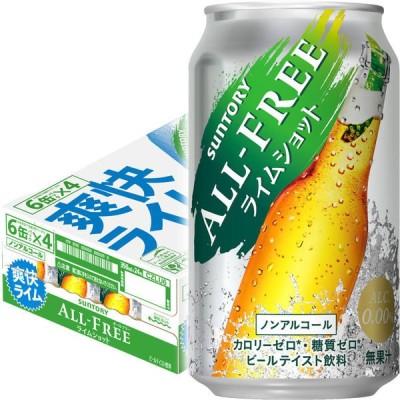サントリーノンアルコールビール オールフリー ライムショット 350ml 1ケース(24本) ノンアルコール