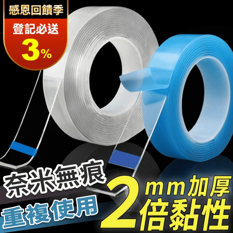 無痕 強力雙面膠帶5m(加厚無痕奈米定物膠帶)