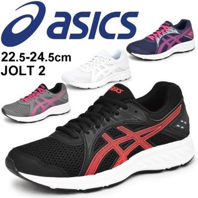 ランニングシューズ レディース アシックス asics JOLT 2 ジョルト ワイドラスト ジョギング 初心者 ビギナー トレーニング 女性用 スニーカー 靴 /1012A188