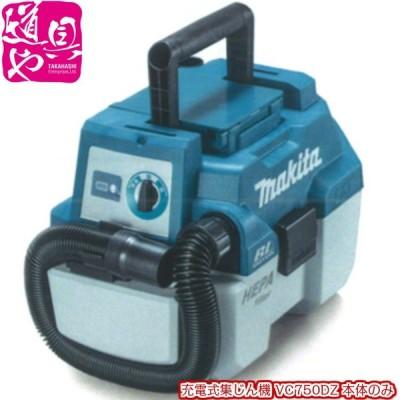 マキタ 充電式 集じん機 VC750DZ 本体のみ 集じん容量7.5L 吸水量4.5L 18V 対応
