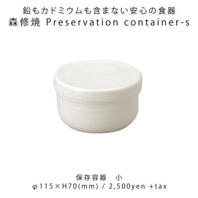 森修焼 保存容器 小 ホワイト 日本製 陶磁器 正規品