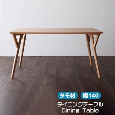 ダイニングテーブル 単品 140 テーブル 新生活