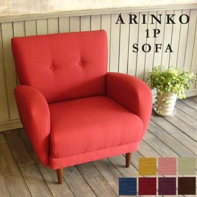 ソファ ソファー ファブリック 布 可愛いひとり掛け ARINKO 1P sofa