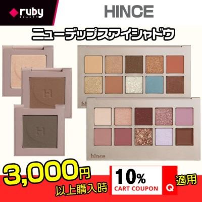 [ヒンス/hince] ニューデップスアイシャドウパレット2種 / New Depth Eyeshadow Palette / アイシャドウ / アイシャドー / 韓国コスメ