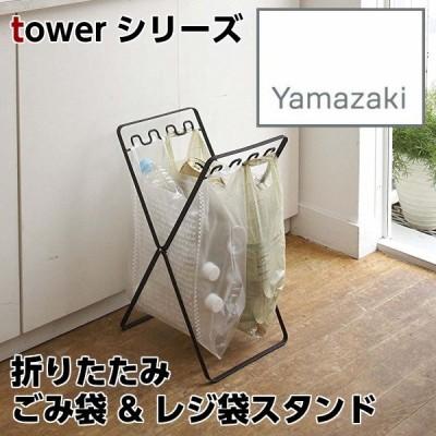 YAMAZAKI/山崎実業ごみ袋 & レジ袋スタンド 折りたたみ ごみ箱 タワー ブラック 6341