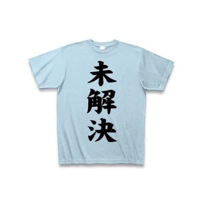未解決 Tシャツ Pure Color Print(ライトブルー)