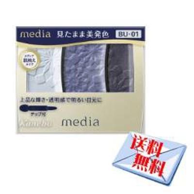 ★送料無料★カネボウ メディア グラデカラーアイシャドウ BU-01