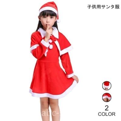 男女別販売サンタ服子供用コスチュームサンタ帽3点セット女の子男の子クリスマスコスプレジュニアセットアップパーティーサンタクロース